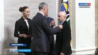 В Правительстве НСО вручили награды выдающимся новосибирцам