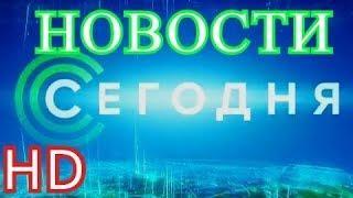 НОВОСТИ СЕГОДНЯ  НА НТВ ВЫПУСК 19.09.2018