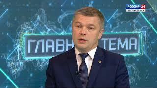 «Главная тема» — подготовка Архангельской области к предстоящим выборам