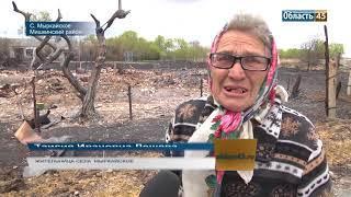Репортаж «Область 45» из сгоревшей деревни Мыркайское Мишкинского района