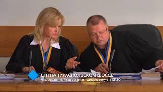 ДТП на Тираспольском шоссе: Апелляционный суд оставил подозреваемую в СИЗО