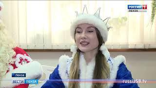 Пензенцы поздравили с днем рождения Деда Мороза
