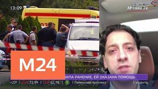 Психолог прокомментировал инцидент с заложниками в столичном магазине - Москва 24