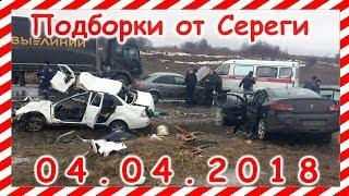 Подборка дтп 04.04.2018 на видеорегистратор апрель 2018