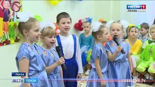 Новый детский сад на Зеленодольской в Пензе начал принимать первых воспитанников