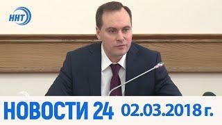 Новости Дагестан за 02.03.2018 год