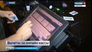 Налоговые вычеты на покупку онлайн-касс компенсировал краевой бюджет