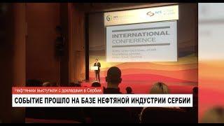 В Сербии прошла первая Международная научно-техническая конференция «Газпром нефти»