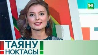 Гузель Уразова vs Элвин Грей. Таяну ноктасы 09/10/18 ТНВ