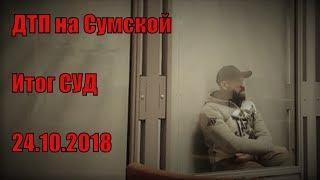 Итог СУД ДТП в Харькове (на Сумской) Зайцева Дронов 24.10.2018
