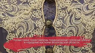 В Вологде открылась выставка мастера по народному костюму и золотной вышивке