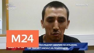 Полицейские расследуют обстоятельства аварии на Ильинке - Москва 24