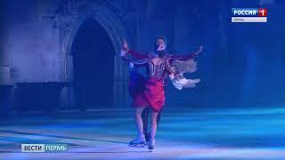 В Перми ледовый спектакль «Ромео и Джульетта» показали бесплатно