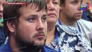 Владимир Васильев принял участие в  Форуме муниципальных образований Тверской области