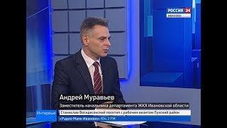 РОССИЯ 24 ИВАНОВО ВЕСТИ ИНТЕРВЬЮ МУРАВЬЕВ А Н