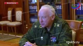 В Дагестане с рабочим визитом находится Александр Бастрыкин