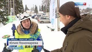 В Прикамье официально открыли горнолыжный сезон