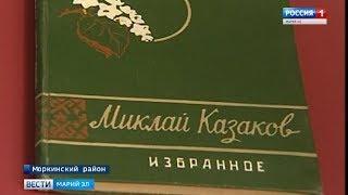 Музей имени Николая Казакова признан одним из лучших сельских музеев республики