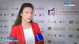 В Барнауле открылся российско-китайский бизнес-инкубатор