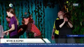 Творческий десант ВГИКа.