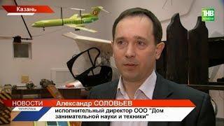 Дом занимательной науки и техники в Казани под угрозой закрытия - ТНВ