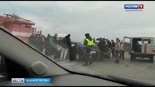 Крупное ДТП на трассе в Башкирии: есть пострадавшие
