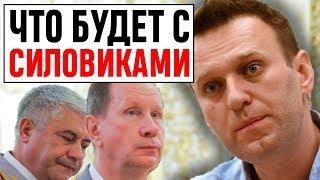 Что будет с силовиками, если к власти придёт Навальный? ФБК Алексей Навальный в гостях Полный Альбац