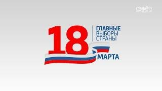 """18 марта на """"Своём ТВ"""" пройдёт большой телевизионный марафон"""