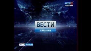 Вести Чăваш ен. Вечерний выпуск 24.08.2018