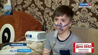 Поддержки новосибирцев ждет мальчик, больной тяжелой формой астмы
