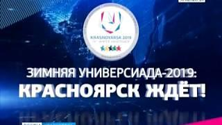 В Красноярске пополняется линейка сувенирной продукции Зимней универсиады-2019