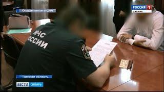 Глава МЧС по Томской области задержан за получение взятки