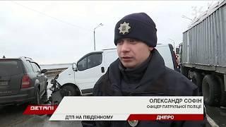 ДТП на Южном мосту в Днепре: что говорят очевидцы и полиция?