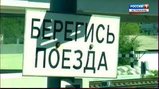 """""""РЖД: дорога без опасности"""""""