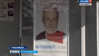Пенсионерка в Новосибирске выиграла судебный спор с банком