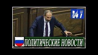 Пашинян пообещал не менять внешнюю политику Армении|Политические Новости 24/7|
