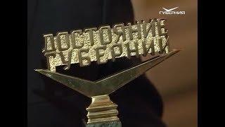 """В Самарской области завершается приём заявок на конкурс """"Достояние губернии"""""""