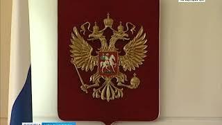 В Красноярском крае создано новое министерство