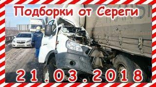 Подборка дтп 21.03.2018  перезалив!!!