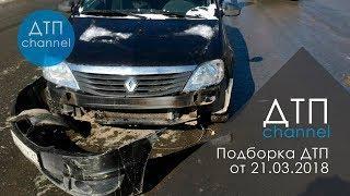 Подборка ДТП за 21.03.2018 год