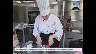 Лучшие молодые повара страны приехали в Чебоксары на отборочный тур чемпионата «Worldskills Russia»