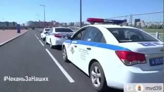 Калининградские полицейские передают эстафету #ЧеканьЗаНаших своим коллегам в г. Сочи