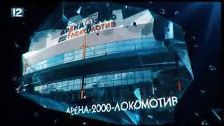 В прямом эфире 12 канала первая игра Авангарда сезона 2018/2019