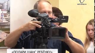 В Белгороде представили благотворительную программу «Подари шанс ребёнку»