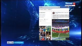 Алексей Орлов поздравил сборную России с победой