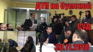 ДТП на Сумской СУД (Харьков , зайцева) 20.11.2018
