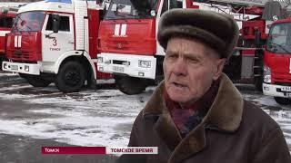 В Томске отметили вековой юбилей советской пожарной охраны