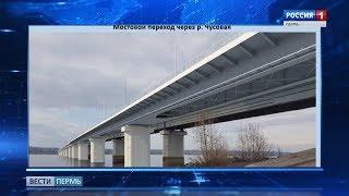 В Перми началось строительство нового моста через Чусовую