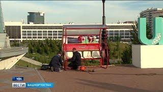 «Футбольная» скамейка появилась рядом с Конгресс-холлом в Уфе