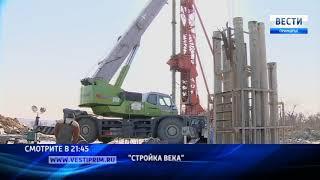 «Вести: Приморье»: Почему строящийся мост под Кроуновкой сравнивают с космодромом Восточный?